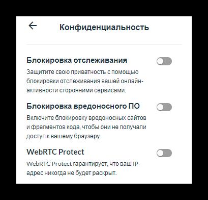 Параметры конфиденциальности