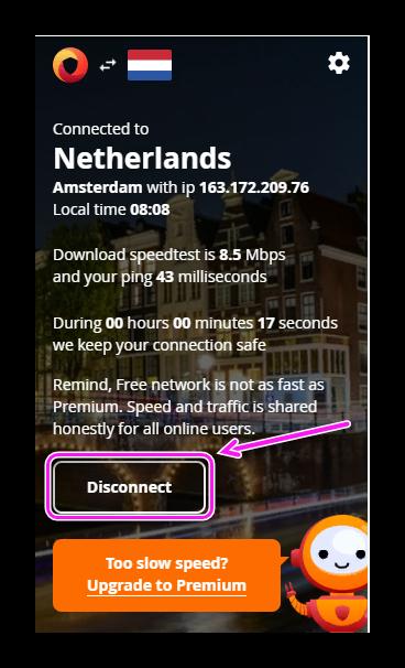 Подключение к Нидерландам