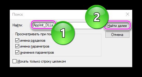 Поиск AppInit_DLLs