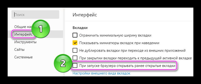 При запуске браузера открывать ранее открытые вкладки