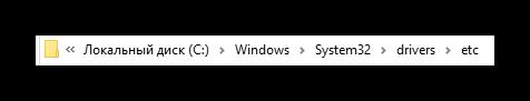 Путь к папке с файлом hosts