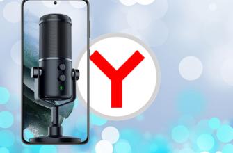 Разблокировка доступа к микрофону в Яндекс.Браузере на телефоне