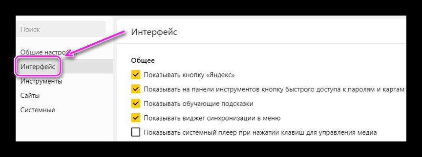 Раздел интерфейс