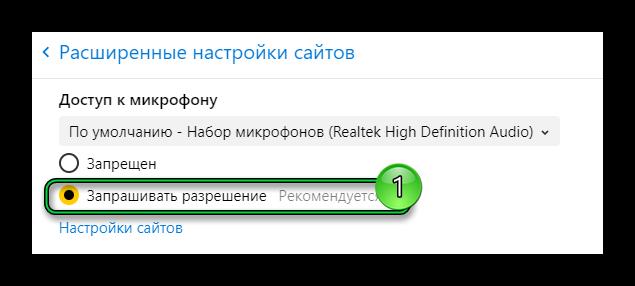 Разрешение использования микрофона браузером