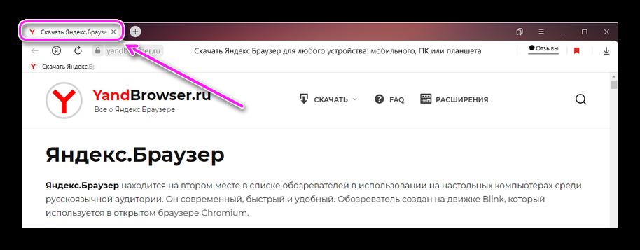 Сайт закрепеленный в верхнем колонтитуле