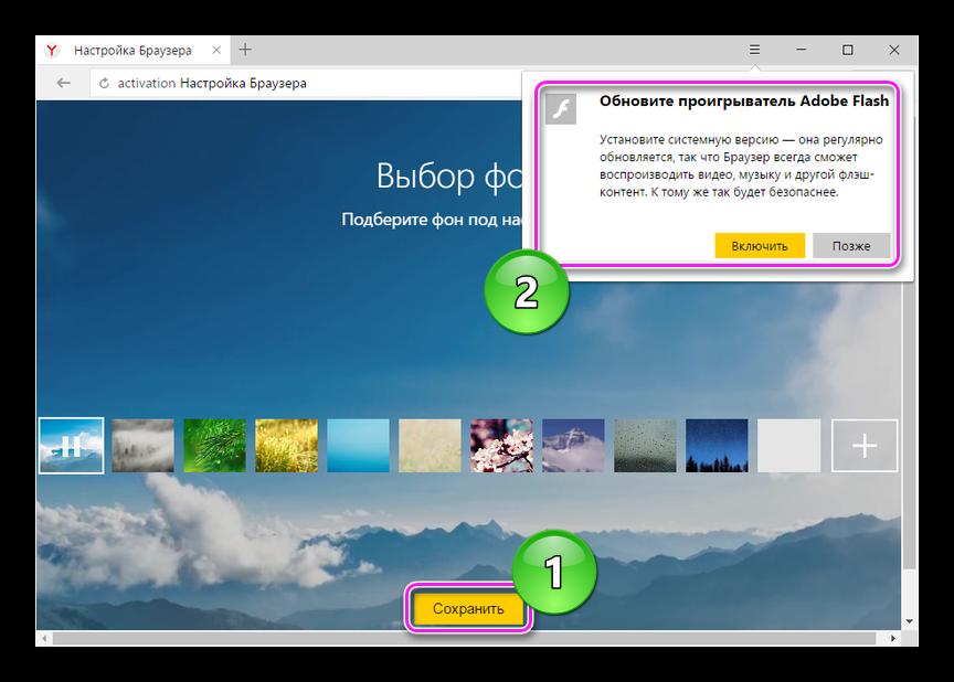 Выбор фона и предложение обновить Adobe Flash