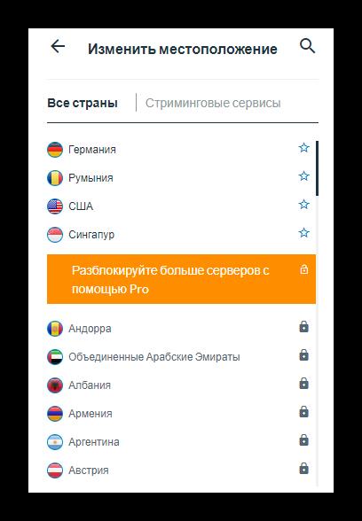Выбор сервера для подключения