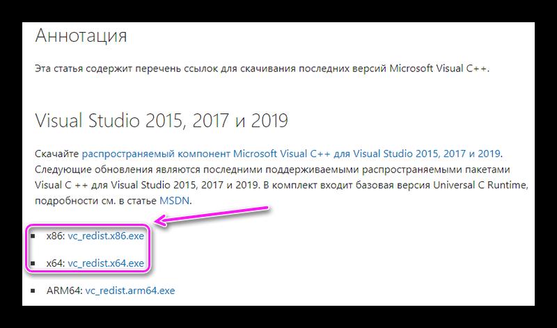 Загрузка Microsoft Visual