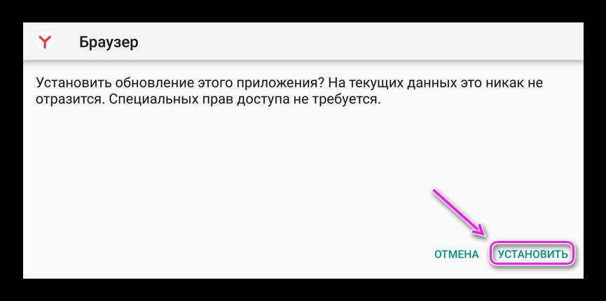 Запуск установки Yandex.Browser