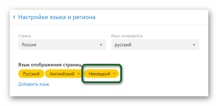 добавили немецкий язык в браузер