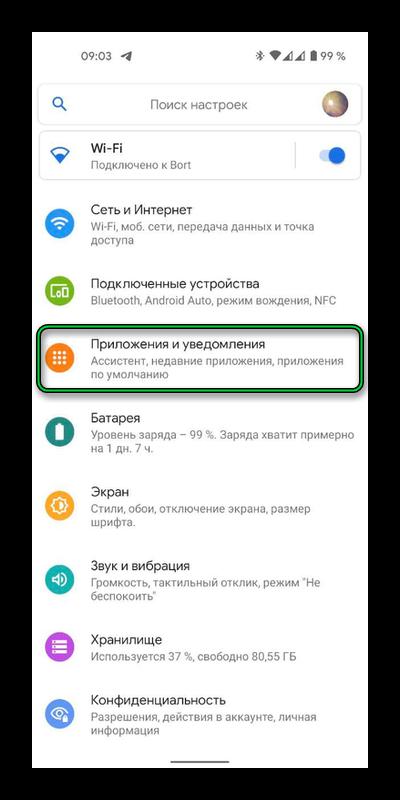 настройки в android 11