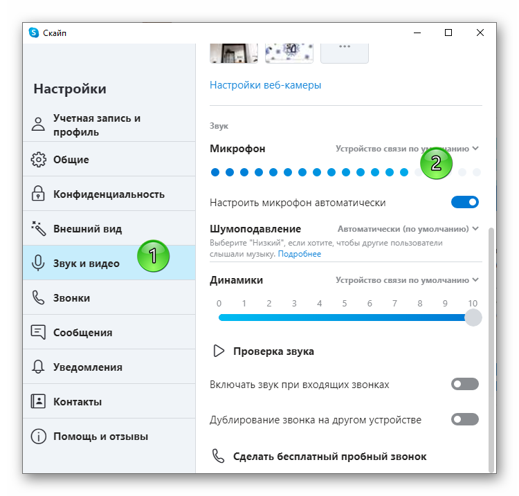 проверка микрафона через скайп