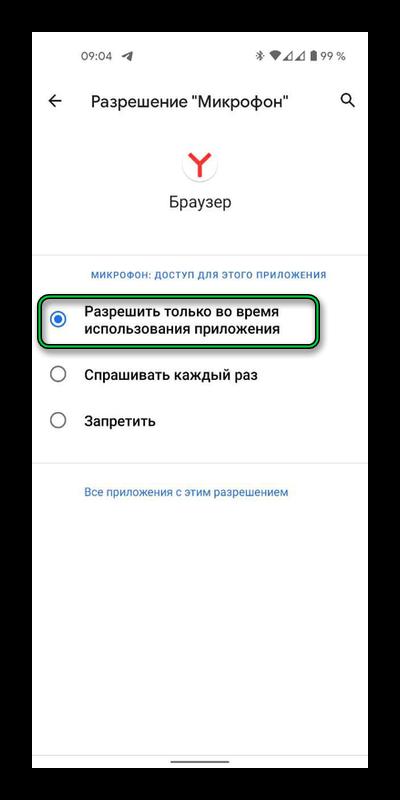 разрешение на использование микрафона браузером