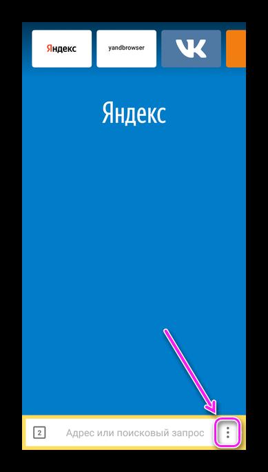 Дополнительное меню в Yandex Lite