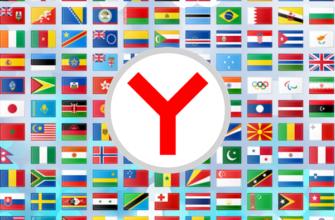 Как изменить язык в Яндекс.Браузере