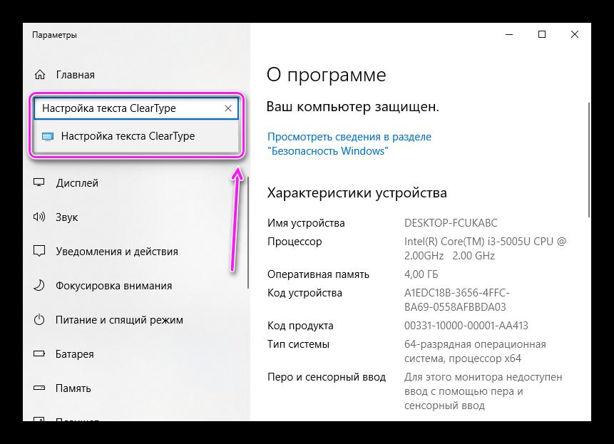 Настройка текста ClearType