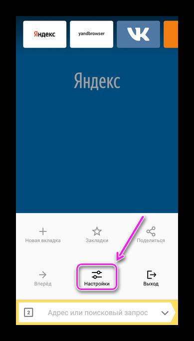 Настройки Яндекс Лайт на смартфоне
