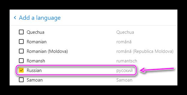 Отметка напротив русского языка
