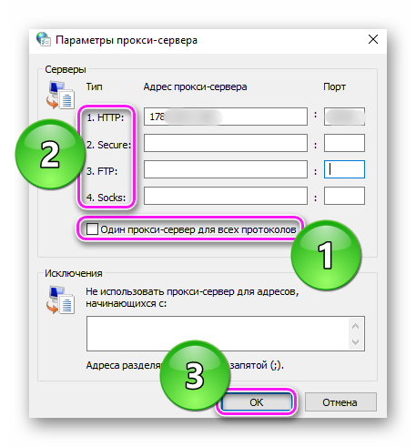 Параметры прокси-сервера