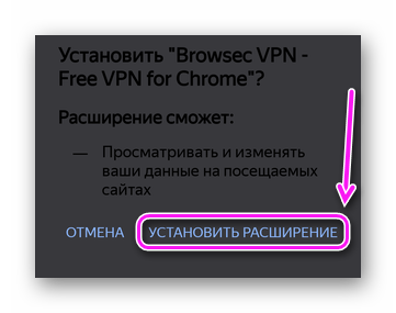 Подтверждение инсталяции дополнения на мобильный Яндекс