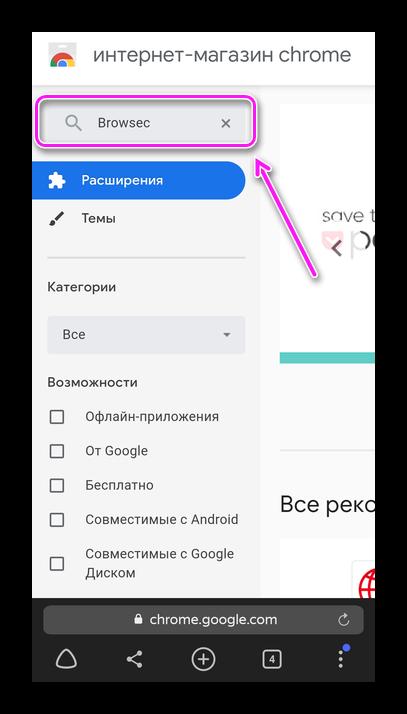 Поиск расширений в магазине Гугл через мобильный Яндекс Браузер