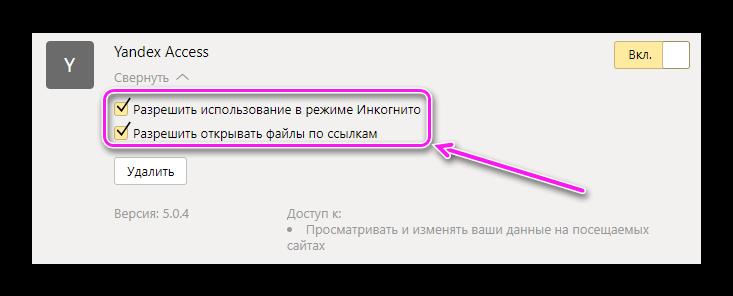 Расширенные настройки Яндекс Аксесс