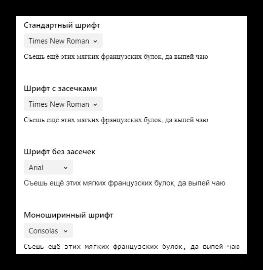 Разные типы шрифтов