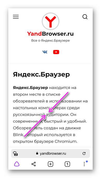 Уменьшение изображения в мобильной версии Yandex Browser