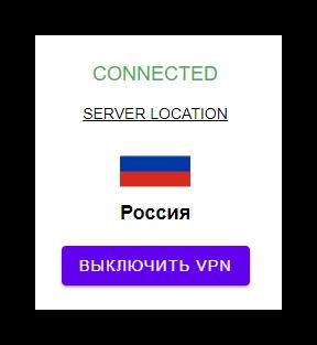 Успешное подключение к российскому серверу