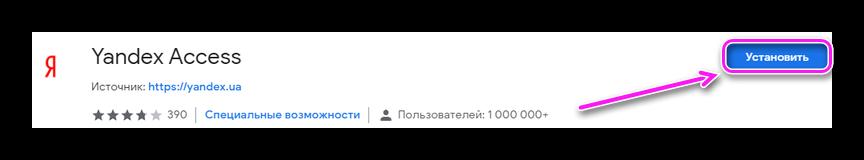 Установка Yandex Access
