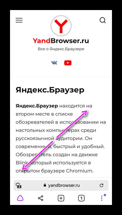 Увеличение изображения в мобильной версии Yandex Browser