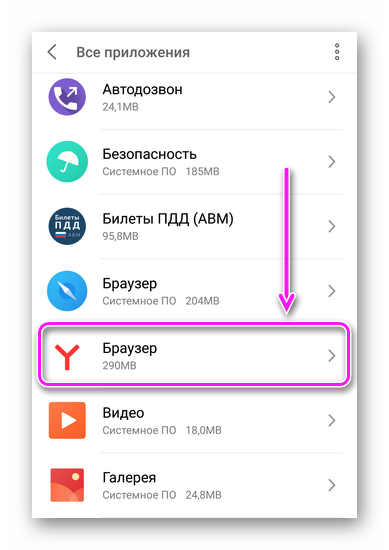 Yandex в списке