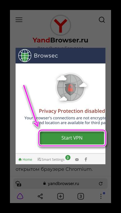 Запуск VPN-подключения