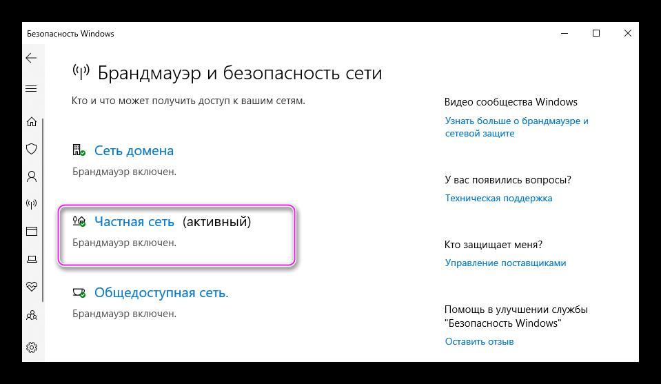 Активная сеть Windows 10