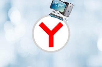 Как установить Яндекс.Браузер на компьютер