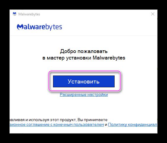Кнопка Установить Malwarebytes