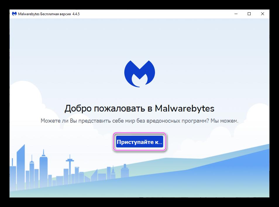 Начало работы Malwarebytes