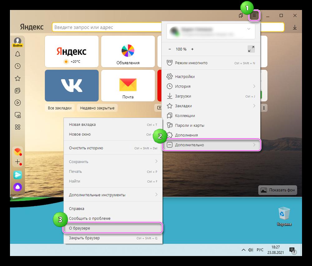 О браузере Яндекс браузер