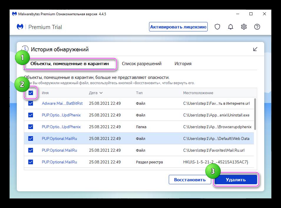 Окончательное удаление вирусов Malwarebytes