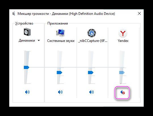 Отключен звук в микшере Windows 10