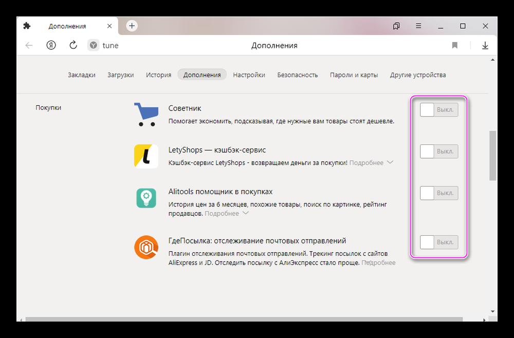 Отключение расширений Яндекс Браузер