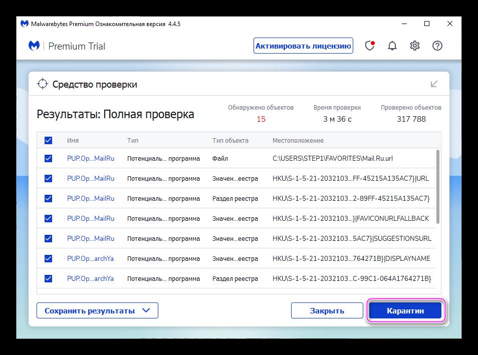 Помещение в карантин Malwarebytes