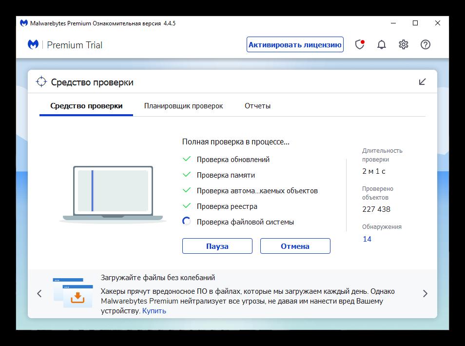 Процесс сканирования Malwarebytes