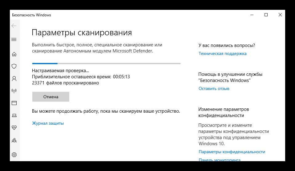 Процесс сканирования Windows 10
