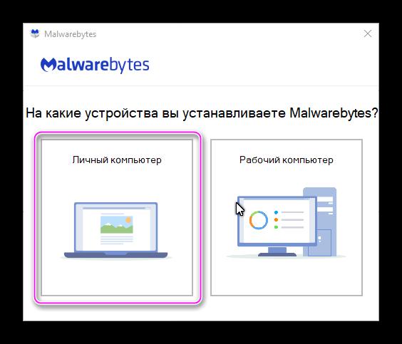 Процесс установки Malwarebytes