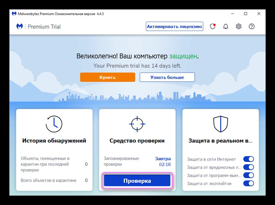 Проверка Malwarebytes