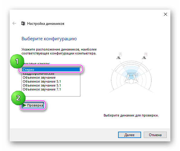Проверка динамиков Windows 10