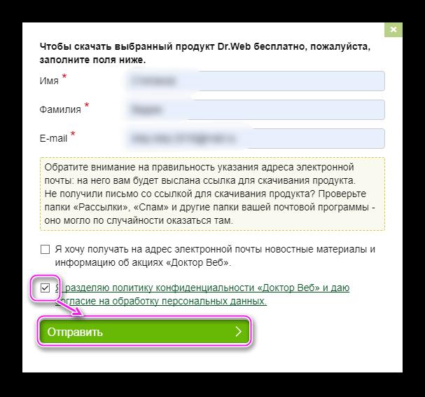 Регистрация в среде Dr.Web