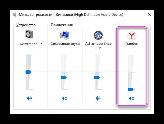 Регклировка ползунка громкости микшера Windows 10