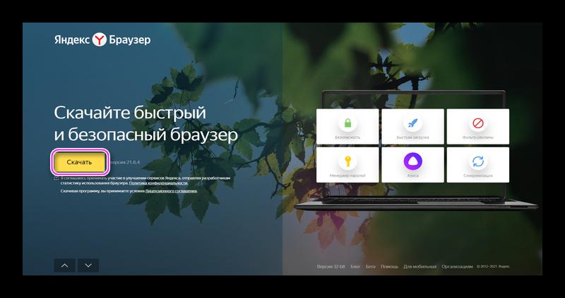 Сайт browser.yandex.ru